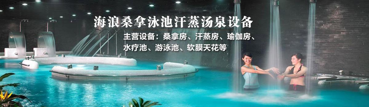 潍坊游泳池过滤设备