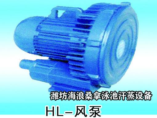 HL-风泵
