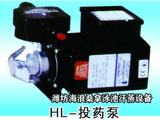 HL-投药泵