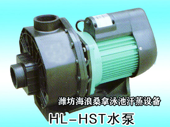 HL-HST水泵