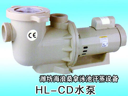 HL-CD水泵