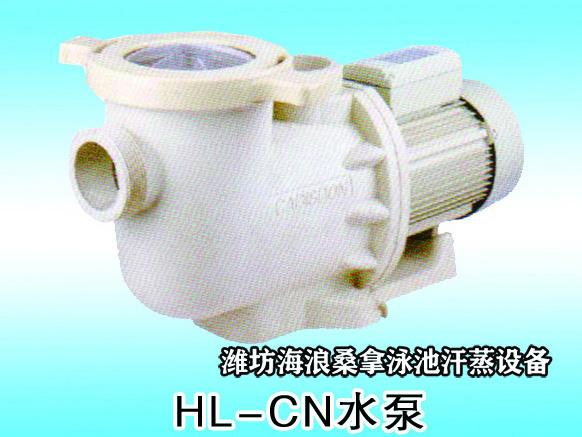 HL-CN水泵
