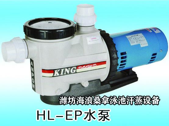 HL-EP水泵