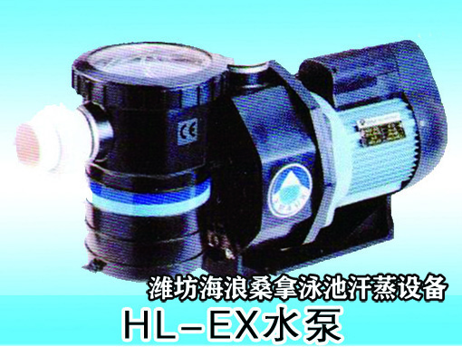 HL-EX水泵