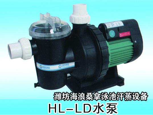 HL-LD水泵